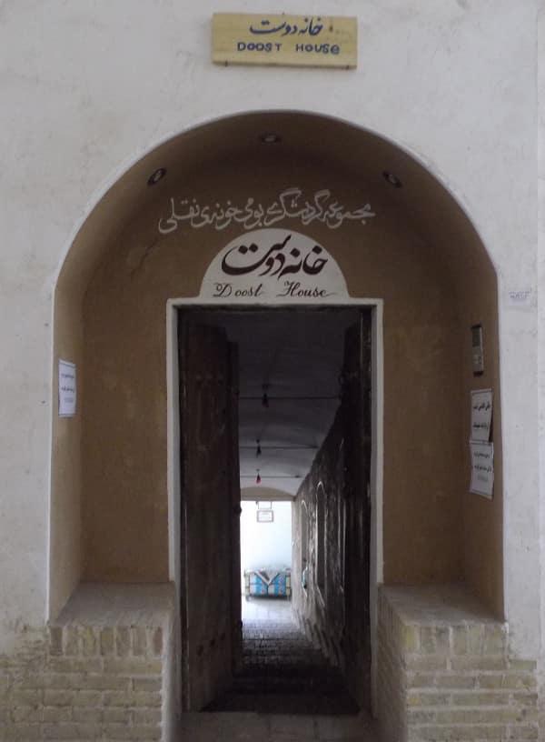 L'entrée de notre Guest House à Kashan