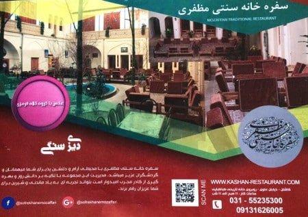 Kashan Restaurant