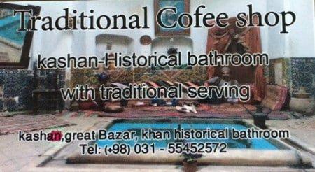 Restaurant in the bazaar of Kashan - front